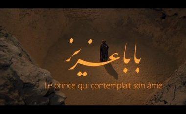 """Х/ф """"Баба Азиз"""" / Bab'Aziz 2005 Реж. Насер Хемир"""